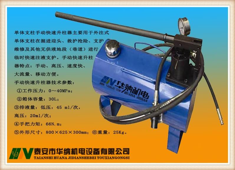 煤矿设备单体支柱液压升柱器的使用方法