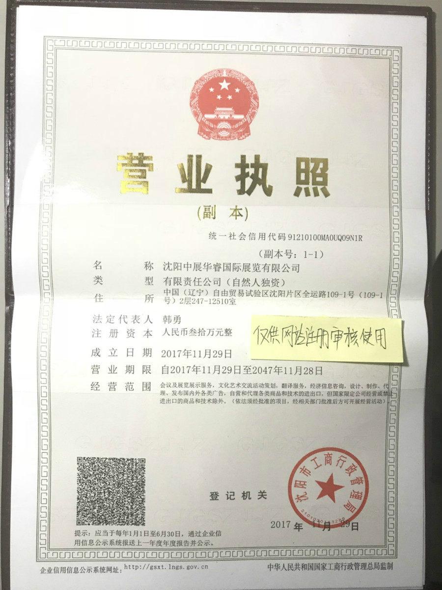 沈阳中展华睿国际展览有限公司