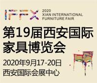 2020第十九届西安国际家具博览会