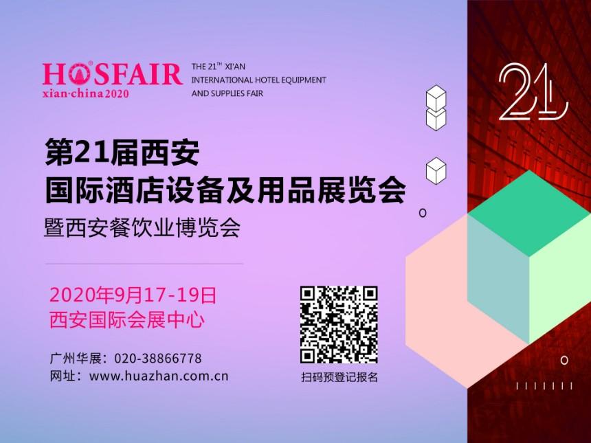 第二十一届西安国际酒店设备及用品展览会