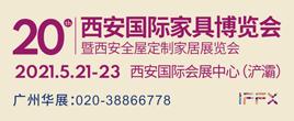 2021第20届西安国际家具博览会5月21日盛大启幕