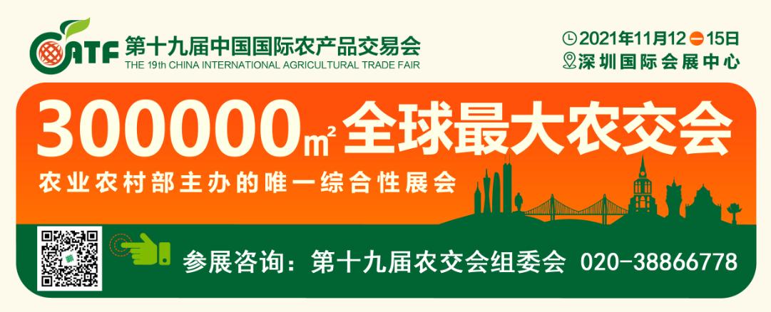 2021第十九届中国国际农产品交易会