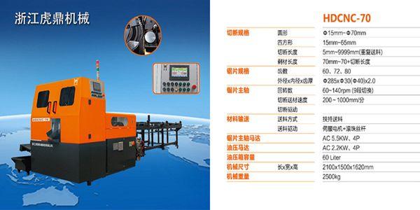 虎鼎HDCNC-70