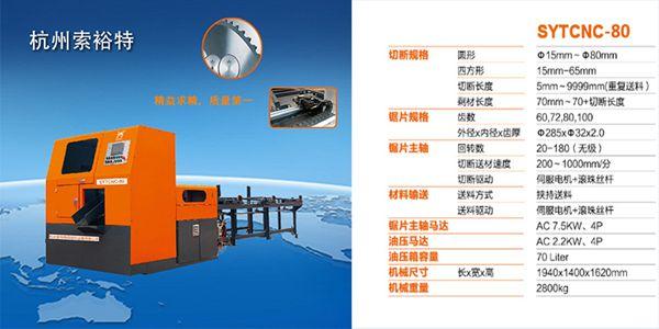 虎鼎HDCNC-110
