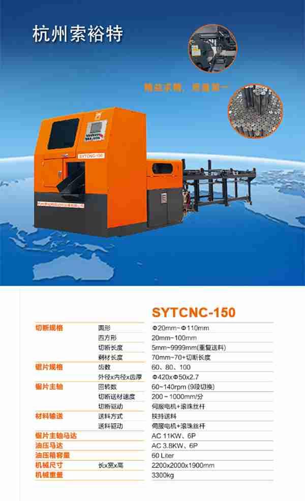 虎鼎SYTCNC-150