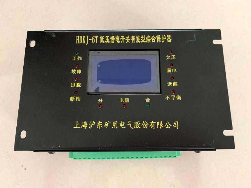 沪东电气HDKJ-6T低压馈电开关智能综合保护器