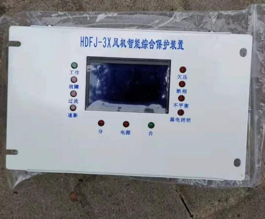 沪东电气HDFJ-3X风机智能综合保护装置