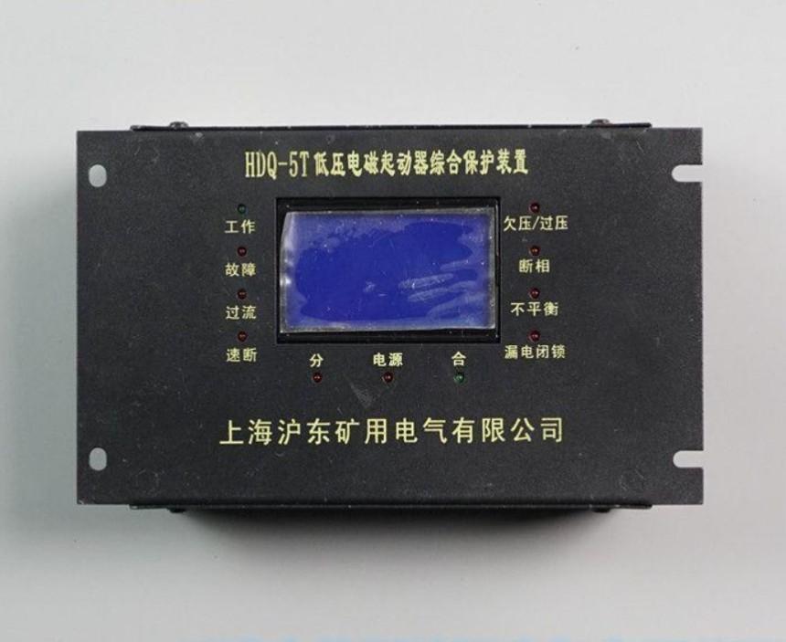 浙江沪东HDQ-5T低压电磁起动器综合保护装置