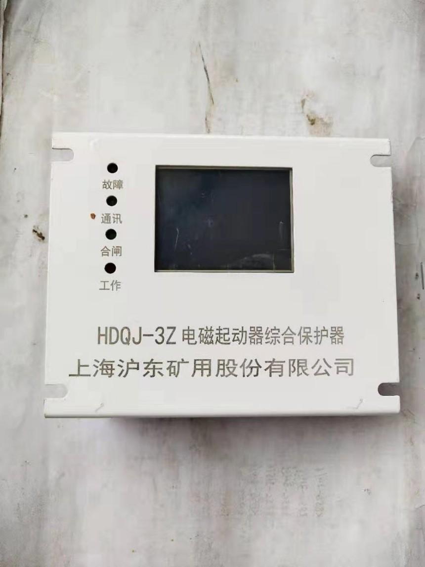 浙江沪东HDQJ-3Z低压电磁起动器综合保护装置