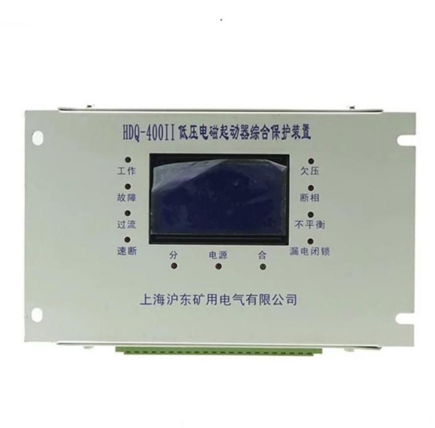 沪东防爆HDQ-400II低压电磁起动器综合保护装置