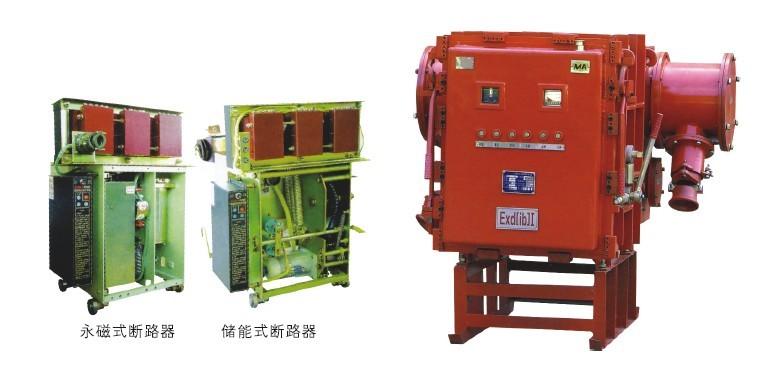 沪东防爆PJG-630/10矿用隔爆兼本质安全型高压真空配电装置