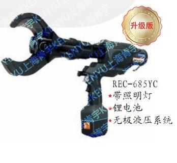 REC685YC?充电式液压切刀(日本?Izumi)