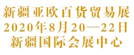 新疆亚欧百货展、小商品展∣2020中国(乌鲁木齐)国际百货商品、小商品贸易博览会
