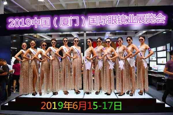 2019中国(厦门)国际眼镜行业展览会