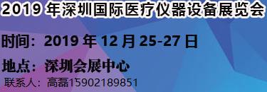 2019年深圳秋季医疗器械展览会