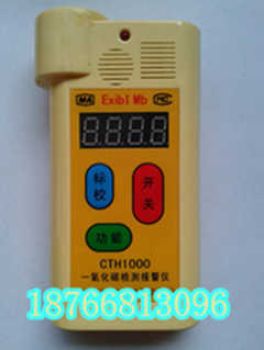 CTH1000一氧化碳检测仪