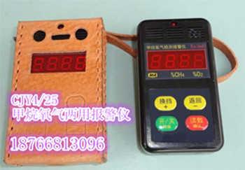 CJYB4/25甲烷氧气两用报警仪