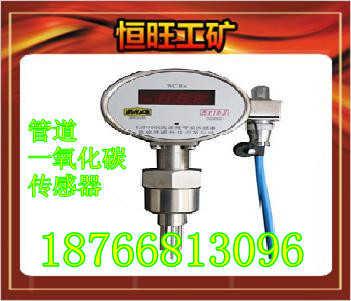 管道一氧化碳传感器GTH500G