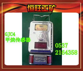 甲烷传感器GJC4
