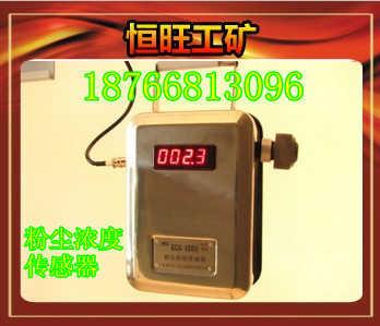 GCG-1000型粉尘浓度传感器