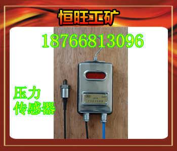 矿用压力传感器GPY6