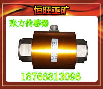 矿用张力传感器GAD10