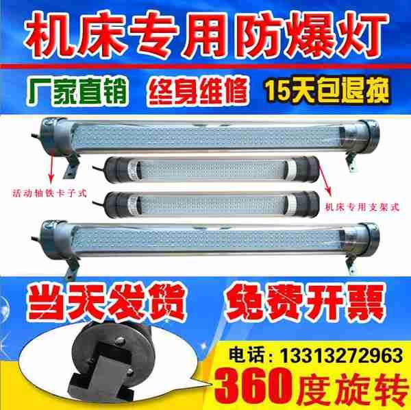 电火花成型机LED工作灯防水防爆机床工作灯