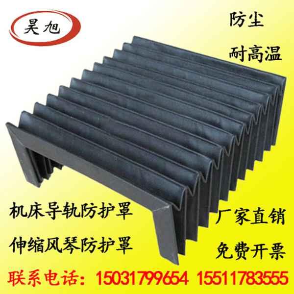 折叠式风琴防护罩伸缩式直线导轨防护罩机床防护罩