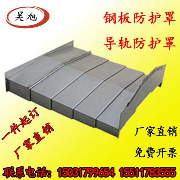 钢制伸缩式导轨防护罩钢板、不锈钢板机床导轨防护罩