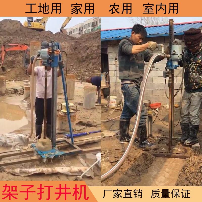 架子打井机 小型家用电动打井机 手持式打井机农用打井机