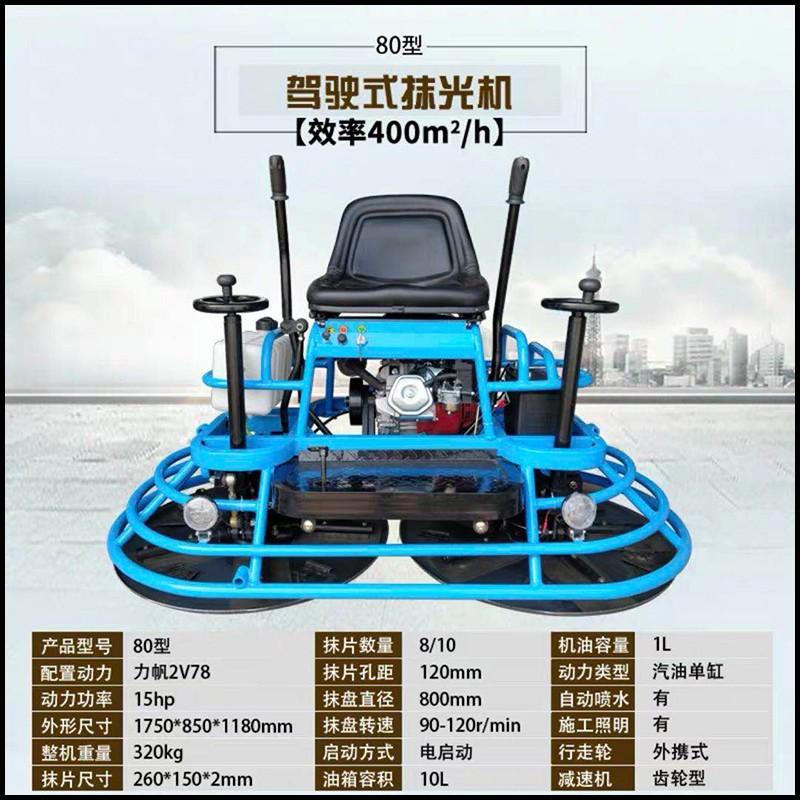 座驾式汽油抹光机水泥地驾驶式抹光机混凝土抛光机