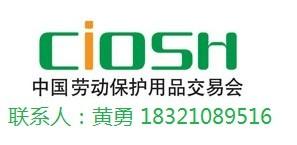 2019第98届中国(上海)劳保展