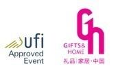 2020年深圳国际礼品、工艺品及家居用品展览会