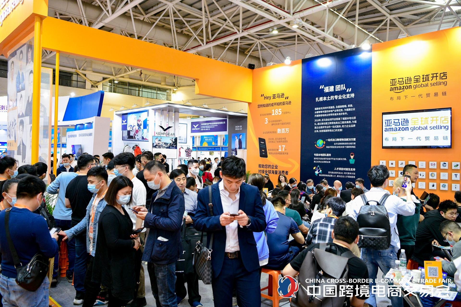 2022中国跨境电商交易会/中国跨交会/第三届福州跨境电商展