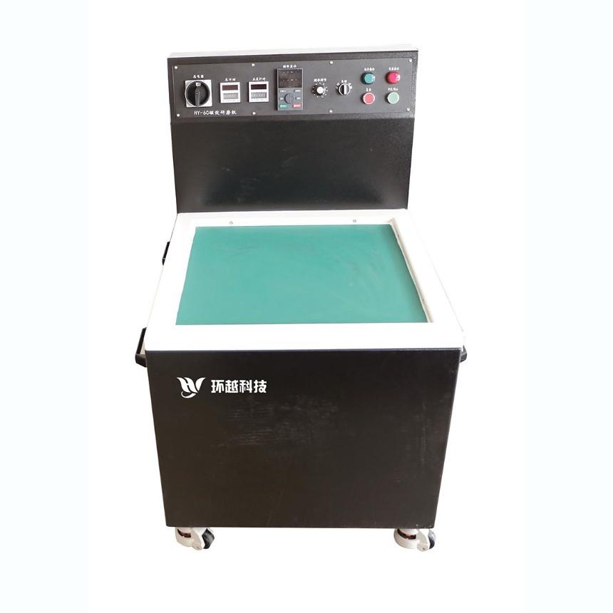 苏州环越科技磁力抛光机去毛刺打磨清洗一体设备