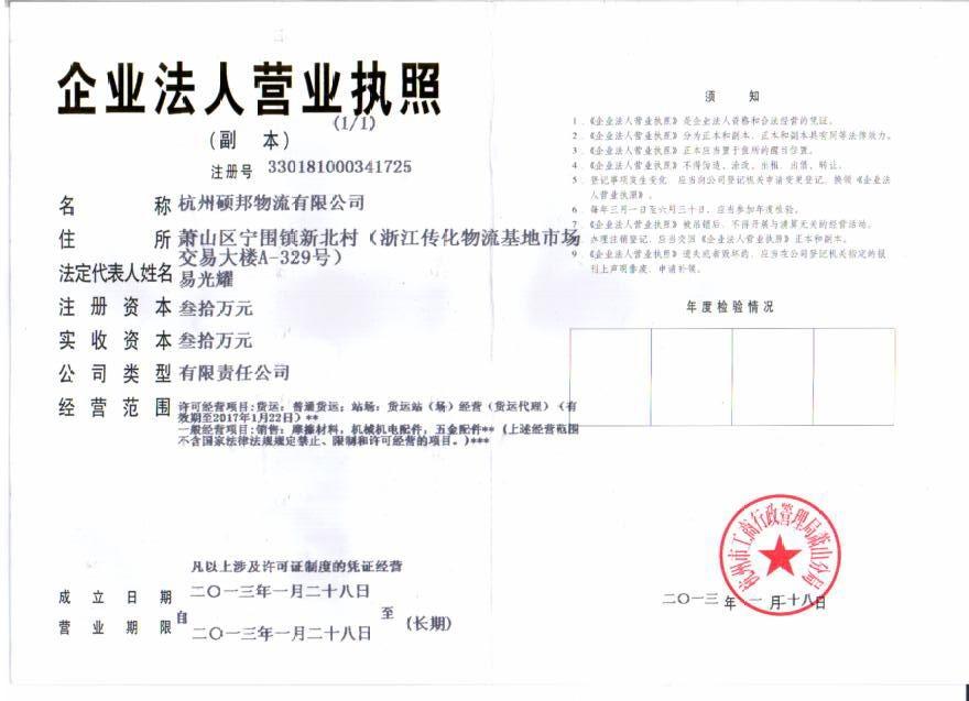 杭州硕邦物流有限公司