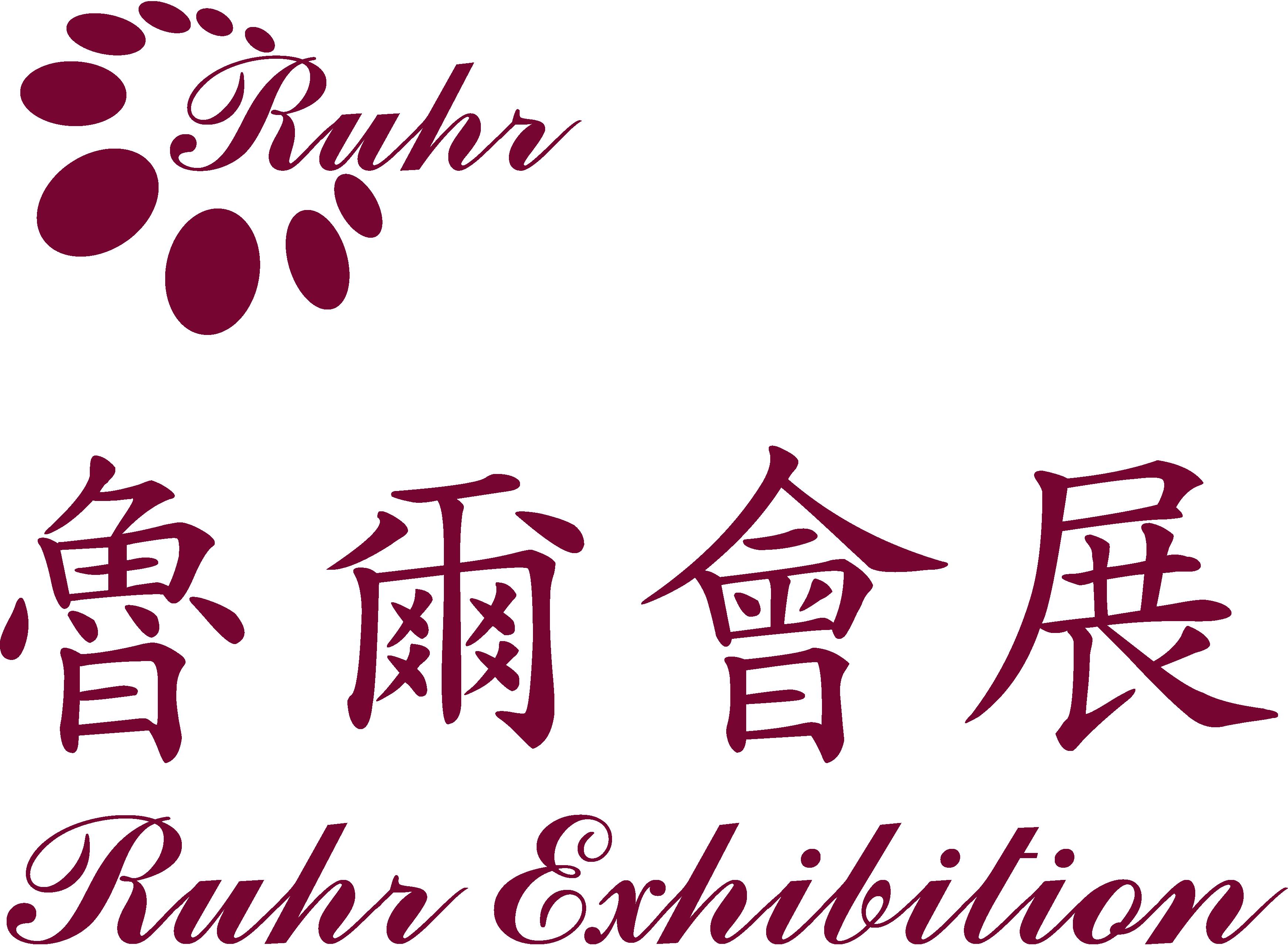 上海鲁尔会展服务有限公司
