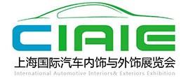 2019第九届中国上海国际汽车内饰与外饰展览会(CIAIE)