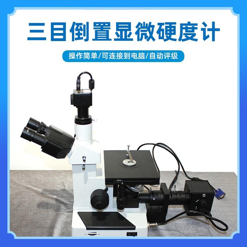 PRJX510电脑型金相显微镜 三目金相显微镜