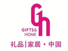 2019中国深圳国际礼品及家庭用品展览会