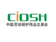 100届中国劳动保护用品交易会