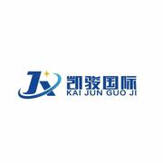 广州市凯骏货运代理有限公司