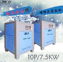 德鸿空压机7.5KW静音小型螺杆式空压机惠州深圳东莞包邮