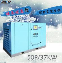 37KW/6.8立方惠州德鸿螺杆式空气压缩机可刷卡消费