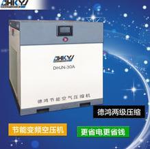 德鸿22KW/30HP二级压缩永磁变频螺杆式空压机包送货