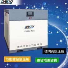 深圳DHJN-40A/30KW永磁变频二级压缩螺杆式空压机