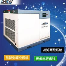 惠州批发DHJN-50A/37KW两级压缩永磁变频螺杆空压机