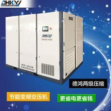 DHJN-100A/75KW变频两级压缩螺杆式空压机节能改造