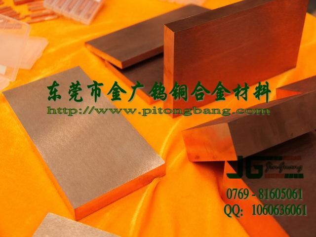 耐电弧烧蚀CuW80钨铜板 W80电极钨铜板