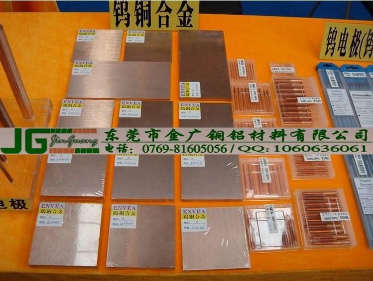 高导电性导热CuW80钨铜合金板